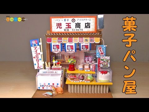 Miniature Dollhouse kit - Japanese Sweet Roll Shop ミニチュアキット菓子パン屋さん作り