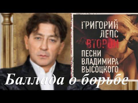 Григорий Лепс -  Второй Песни Владимира Высоцкого (2007) Баллада о борьбе