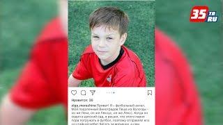 12-летний вологжанин выйдет на поле Лужников в 1/8 финала Чемпионата мира по футболу