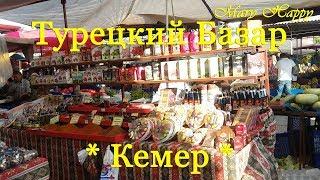 Турецкий базар в Кемере // Что привезти из Турции