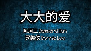 你也可以是天使 3 插曲 - 大大的爱 陈泂江 Desmond Tan 罗美仪 Bonnie Loo 歌词 Lyrics (You Can Be An Angel 3 Sub-Theme Song)