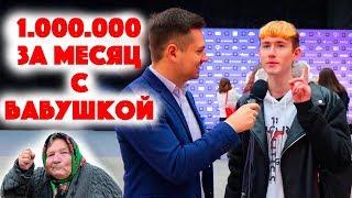 Сколько стоит шмот? 1 000 000 рублей за месяц с бабушкой? Катя Гершуни, Стас Милеев!