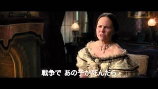 スピルバーグ監督「リンカーン」予告40秒