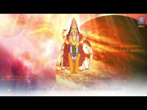 МАНТРА ЮПИТЕРУ ГУРУ Guru Graha Mantra 108 Times With Lyrics   Navgraha Mantra   Guru Graha Stotram