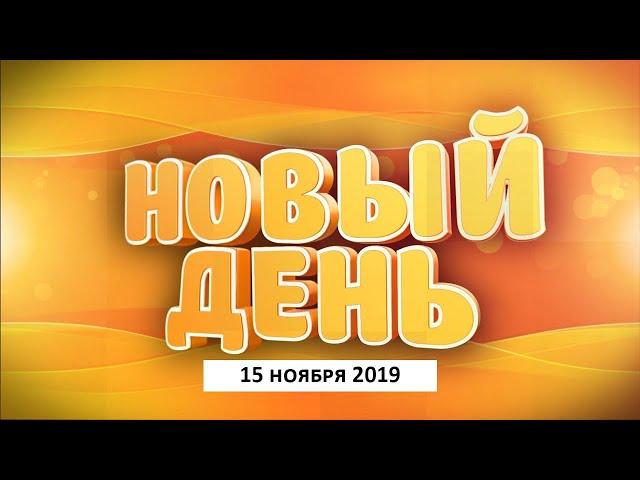 Выпуск программы «Новый день» за 15 ноября 2019