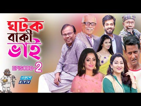 ধারাবাহিক নাটক ''ঘটক বাকী ভাই'' পর্ব-০২