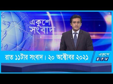 11 PM News || রাত ১১টার সংবাদ || 20 October 2021 || ETV News