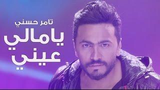 Tamer Hosny - Ya Mali Aaeny video clip / كليب يا مالي عيني - تامر حسني تحميل MP3