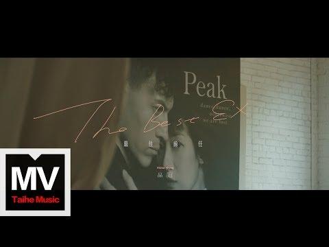 品冠 Victor Wong【最佳前任 The Best EX】HD 高清官方完整版 MV