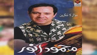 Mawal LA Tnkreen محمود أنور - موال لا تنكرين تحميل MP3