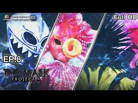 The Mask Project A  (รายการเก่า) |  Marine War | EP.8 | 16 ส.ค. 61 Full HD
