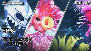 THE MASK PROJECT A | Marine War | EP.8 | 16 ส.ค. 61 Full HD