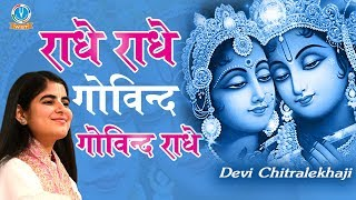 Radhe Krishna Naam Sankirtan Radhe Radhe Govind Devi Chitralekhaji