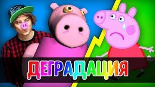 СВИНКА ПЕППА - ДЕТСКИЙ КОНТЕНТ, КОТОРЫЙ РАЗРУШАЕТ МОЗГ!!!