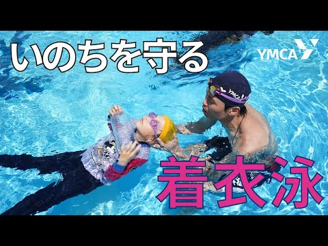着衣泳|益城町津森小学校