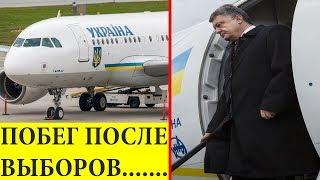 Вот это НОВОСТИ !! Порошенко заподозрили в подготовке побега из Украины