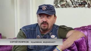 Деньги плюс: интервью с известным украинским художником Сергеем Поярковым
