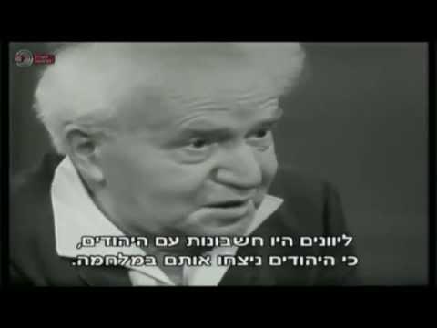 דוד בן גוריון אומר את האמת שתקפה גם לימינו