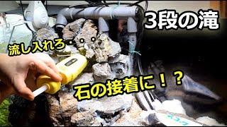 水槽立ち上げ「3段の滝」アクアテラリウム part5 石の接着に!? | Kholo.pk