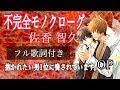 【フル歌詞付き】「不完全モノクローグ」佐香智久/抱かれたい男1位に脅されています。/ OP主題歌(アコースティクカバー)