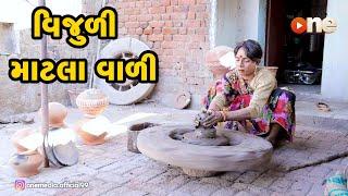 Vijuli Matla vali |  Gujarati Comedy | One Media