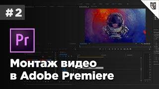 Монтаж видео в Adobe Premiere - #2 - Инструменты для работы с видео