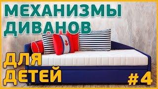 #4 - Механизмы трансформации диванов для детей. Выбор детских диванов
