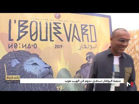 العرب اليوم - شاهد: منصة البولفار تستقبل نجوم فن