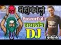 MaHakaL DJ Dialogue || рд╕рдмрд╕реЗ рдкрд╡рд╛рд░рдлреБрд▓ Khatarnak Dj Mahakal Dailoge Song Dj MiX Jaikara 2020 || DjShesh video download