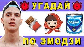 Угадай песню Тимы Белорусских по эмодзи за 10 секунд | Где логика?