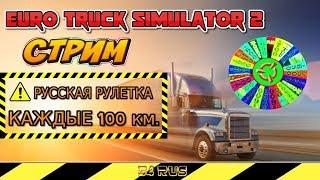 Euro Truck Simulator 2 с модами 1.32⭐Каждые 100 км Пиар каналов⭐СТРИМ