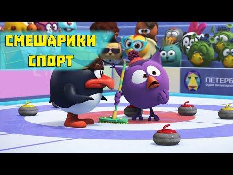 Королева кёрлинга - Смешарики 3D. Спорт (Новая серия 2018) видео