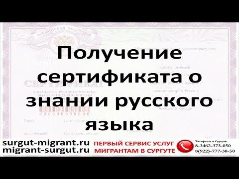 Получение сертификата о знании русского языка