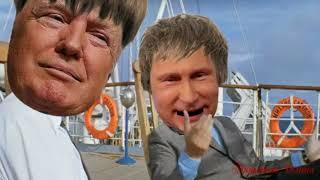 Путин  и Трамп  встретятся в Финляндии...   прикольн