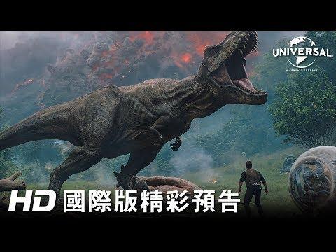 【侏羅紀世界:殞落國度】首支預告震撼登場