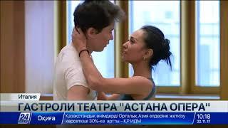 «Астана Опера» выступит в Италии с новым спектаклем «Собор Парижской Богоматери»