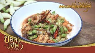 ยอดเชฟไทย : ดอกแคผัดกะปิกับกุ้งสด (Yord Chef Thai 02-06-19)