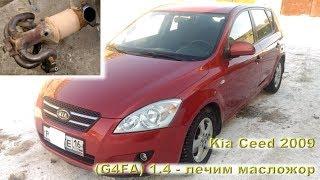 Kia Ceed 2009: лечим масложор 1.4L (G4FA)