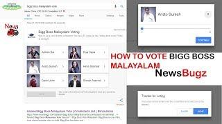 How to vote Bigg Boss Malayalam Season 1