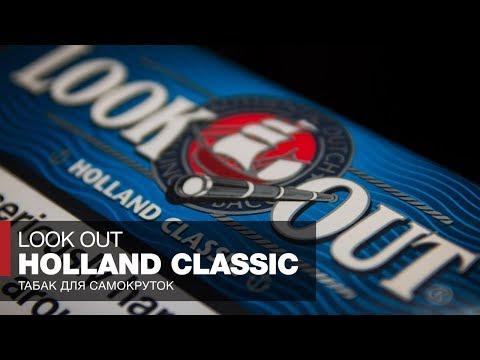 Табак для самокруток Look Out Holland Classic HalfZware - Обзоры и отзывы видео