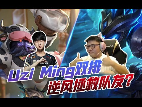 [RNG UZI直播 ENG SUB] Uzi Ming双排 逆风拯救队友   Uzi DUO WITH MING. CHECK HOW THEY SAVE THIS GAME!