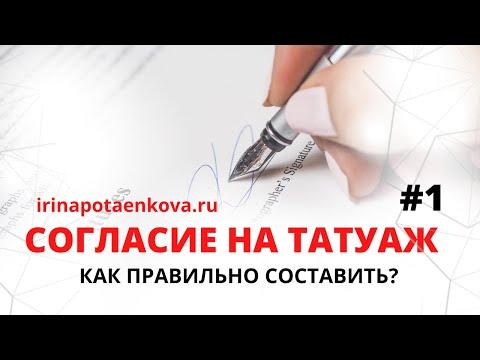 Добровольное информированное согласие бланк для процедуры татуажа