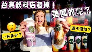 【台灣飲料也受到美國人的歡迎?😲】比台灣貴很多嗎?好喝?飲料店開箱 !