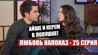 ЛЮБОВЬ НАПОКАЗ/ Afili Aşk - 25 СЕРИЯ: АЙШЕ И КЕРЕМ В ЛОВУШКЕ!