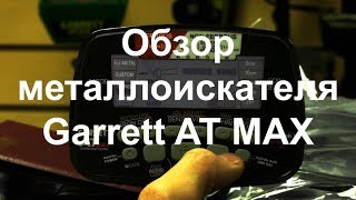 Металлоискатель Garrett AT Max от компании Металлоискатели - видео