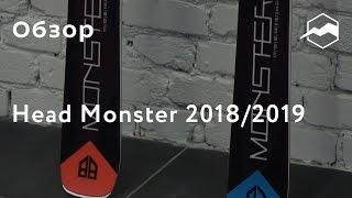 Горные лыжи Head Monster. Обзор линейки 2018/2019
