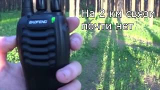 Рация Baofeng BF-888S від компанії CyberTech - відео