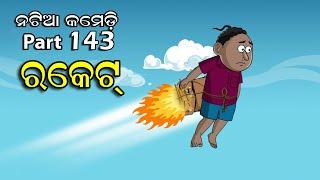 Natia Comedy Part 143 || Rocket