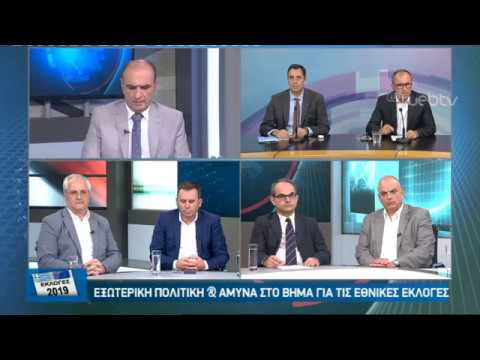 ΕΚΛΟΓΕΣ 2019  | 24/06/2019 | ΕΡΤ