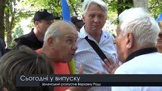 Випуск новин на ПравдаТут за 20.05.19 (13:30)